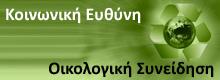 Οικολογική Συνείδηση / Κοινωνική Ευθύνη