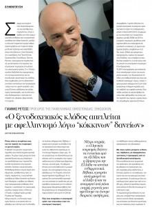 Γιάννης Ρέτσος_Ο ξενοδοχειακός κλάδος απειλείται με αφελληνισμό λόγω κόκκινων δανείων Καθημερινή (1)